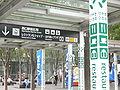 Saitama Shintoshin-2005-9-11 7.jpg