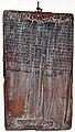 Schrifttafel (Holz) aus eine Koranschule.jpg