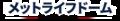 Seibu MetLife Dome Logo.png