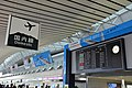 Sendai Airport 2016-10-09 (30634420986).jpg
