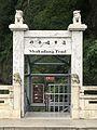 Shakadang Trail Entrance, August 2016.jpg