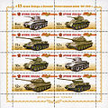 Sheetlet of Russia stamps no. 1404-1407 - tanks.jpg