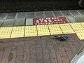 Sign on platform of Hakata Station.jpg
