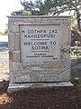 Sotira, Limassol, Welcome Road Sign.jpg