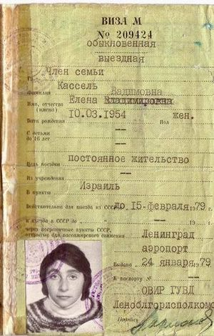 "Eastern Bloc emigration and defection - Rare Soviet ""type 2"" visa for permanent emigration"