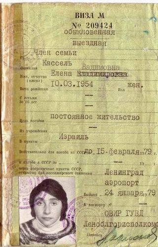 [Image: 320px-Soviet_Exit_Visa_Forever.jpg]