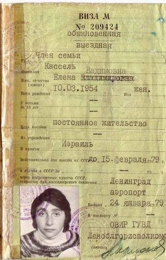 1970s Soviet Union aliyah - A Type 2 Soviet Exit Visa given to those who received permission to leave the USSR permanently and lost their Soviet citizenship. This visa belonged to 24 year old Elena Kassel who left via Leningrad airport on 24 January 1979