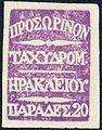 StampCreteBritish1898Michel1.JPG