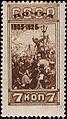 Stamp Soviet Union 1925 235.jpg