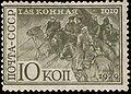 Stamp Soviet Union 1930 355.jpg