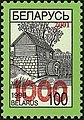 Stamp of Belarus - 2001 - Colnect 85849 - Red surcharge - 1000 - and - 2001 - on stamp No 269.jpeg