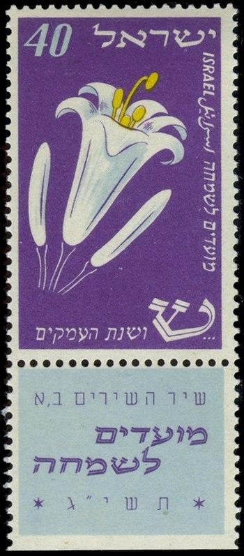 Stamp of Israel - Festivals 5713 - 40mil