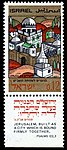 Stamp of Israel - Festivals 5729 - 12.jpg