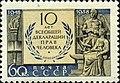Stamp of USSR 2260.jpg