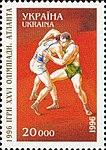 Stamp of Ukraine s113.jpg