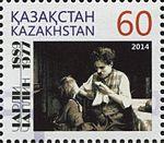 Stamps of Kazakhstan, 2014-038.jpg