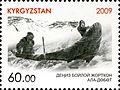 Stamps of Kyrgyzstan, 2009-584.jpg