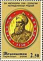 Stamps of Tajikistan, 020-08.jpg
