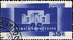 Stamps of the Soviet Union, 1933 442.jpg
