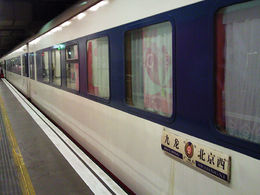 T98 Beijing Through Train.jpg