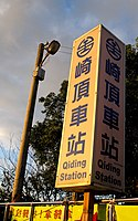 TRA Qiding Station sign 20130201.jpg