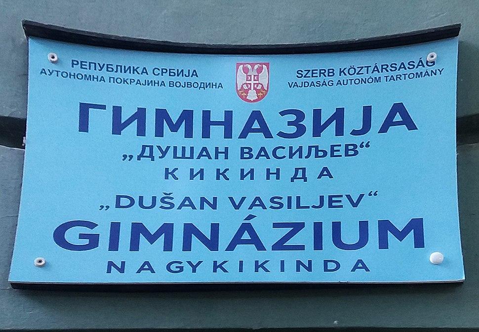 Tabla Gimnazija Dušan Vasiljev u Kikindi