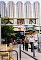Tai Hom Village Entrance Sign 19990320.jpg