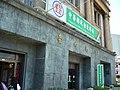 Taipei Post Office main entrance 20060719.jpg