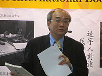 Taiwanese Historian Fan-Shen Wang, the Fellow of Academia Sinica.JPG
