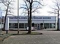 Testpaviljoen Amsterdam-Noord.jpg