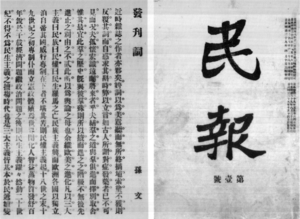 "Three Principles of the People - The concept first appearing in the newspaper Min Bao in 1905 appearing as ""Three Big Principles"" (三大主義) instead of ""Three Principles of the People"" (三民主義)."