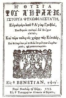 Vitsentzos Kornaros