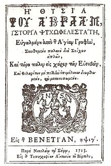 Cover of The Sacrifice of Abraham by Vitsentzos Kornaros (1713 edition)