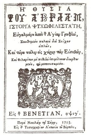 Vitsentzos Kornaros - Cover of The Sacrifice of Abraham by Vitsentzos Kornaros (1713 edition)