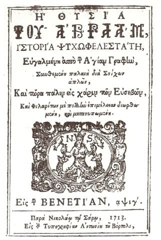 Thysia tou Abraam exwfyllo