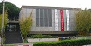 Tikotin Museum of Japanese Art, Haifa, Israel - Facade, Daytime, cropped -1