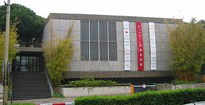 Israel–Japan relations - The Tikotin Museum of Japanese Art, first opened in 1960, in Haifa, Israel