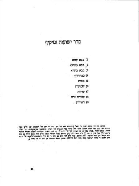 File:Tosefta-4-Nezikin-Zuckermandel.djvu