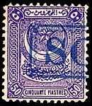 Turkey 1889 consular revenue Sul442.jpg