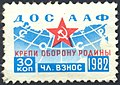 USSRDOSAAFStamp1982.jpg