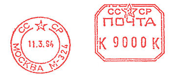 USSR stamp type C6.jpg