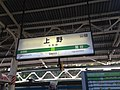 Ueno Station Sign (Yamanote Line).jpg