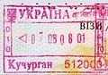 Ukraine kuchurgan exit.jpg