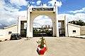 Université de Saida جامعة سعيدة - panoramio.jpg