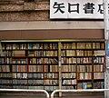 Used bookstore in Jinbōchō 002.jpg