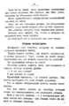 V.M. Doroshevich-Collection of Works. Volume VIII. Stage-31.png