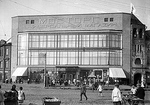 Viktor Vesnin - Mostorg department store, 1928