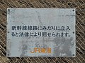 Warning display by Tokaido Shinkansen 01.jpg