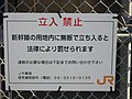 Warning display by Tokaido Shinkansen 16.jpg