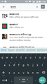 Wikipedia Android app screenshots for Bangla 11.png
